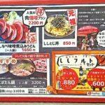 s-【能勢電鉄 妙見口駅】かめたに本店で『ししなべ味噌煮込みうどん』を食す14