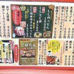 s-【能勢電鉄 妙見口駅】かめたに本店で『ししなべ味噌煮込みうどん』を食す15
