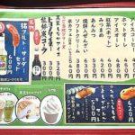 s-【能勢電鉄 妙見口駅】かめたに本店で『ししなべ味噌煮込みうどん』を食す16